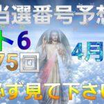 日本 LOTTO6(1575回)当選番号の予想 ロト6 4月8日(木曜日)対応ロト6攻略法。悩まずにただ2回を提案します! 200円の幸せ^^