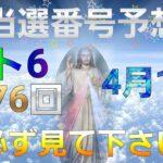 日本 LOTTO6(1576回)当選番号の予想 ロト6 4月12日(木曜日)対応ロト6攻略法。悩まずにただ2回を提案します!