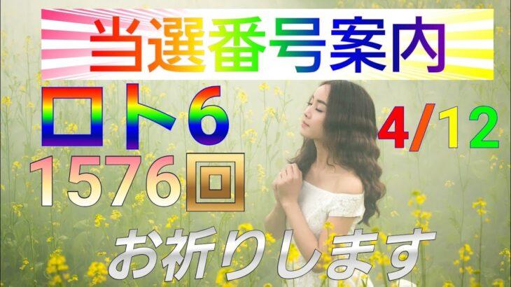 日本 LOTTO6(1576回)の当選番号案内。4月12日(月曜日)。皆おめでとうございます!