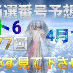 日本 LOTTO6(1577回)当選番号の予想1. ロト6 4月15日(木曜日)対応ロト6攻略法1。悩まずにただ1回を提案します!