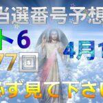 日本 LOTTO6(1577回)当選番号の予想2. ロト6 4月15日(木曜日)対応ロト6攻略法2。悩まずにただ1回を提案します!