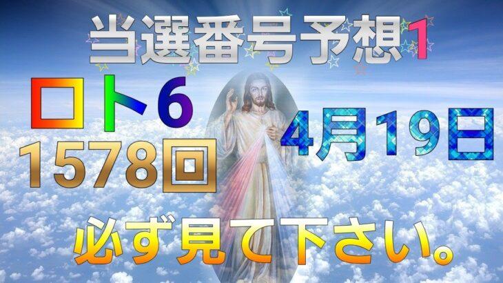 日本 LOTTO6(1578回)当選番号の予想1. ロト6 4月19日(月曜日)対応ロト6攻略法1。悩まずにただ1回を提案します!