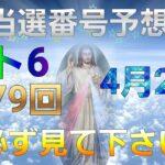 日本 LOTTO6(1579回)当選番号の予想1. ロト6 4月22日(木曜日)対応ロト6攻略法1。悩まずにただ1回を提案します!