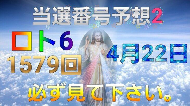 日本 LOTTO6(1579回)当選番号の予想2. ロト6 4月22日(木曜日)対応ロト6攻略法2。悩まずにただ1回を提案します!