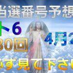 日本 LOTTO6(1580回)当選番号の予想1. ロト6 4月26日(月曜日)対応ロト6攻略法1。悩まずにただ1回を提案します!
