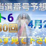 日本 LOTTO6(1580回)当選番号の予想2. ロト6 4月26日(月曜日)対応ロト6攻略法2。悩まずにただ1回を提案します!