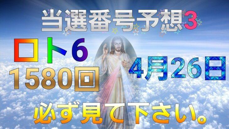 日本 LOTTO6(1580回)当選番号の予想3. ロト6 4月26日(木曜日)対応ロト6攻略法3。悩まずにただ1回を提案します!