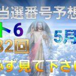 日本 LOTTO6(1582回)当選番号の予想1. ロト6 5月3日(月曜日)対応ロト6攻略法1。悩まずにただ1回を提案します!