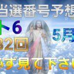 日本 LOTTO6(1582回)当選番号の予想2. ロト6 5月3日(月曜日)対応ロト6攻略法2。