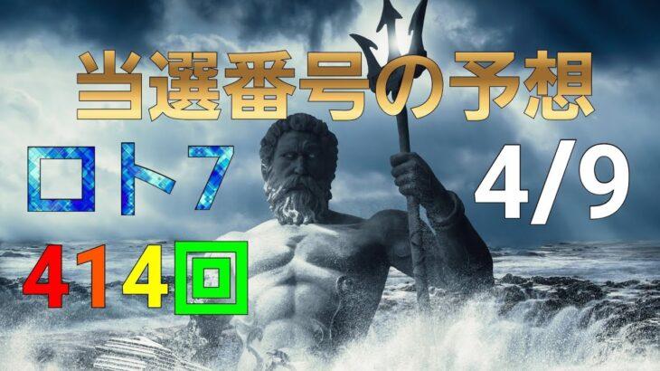 日本 LOTTO7(414回)当選番号の予想 ロト7 4月9日(金曜日)対応ロト7攻略法。悩まずにただ2回を提案します! 300円の幸せ^^