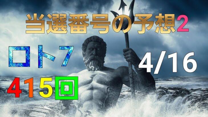 日本 LOTTO7(415回)当選番号の予想2. ロト7 4月16日(金曜日)対応ロト7攻略法2。悩まずにただ1回を提案します! 300円の幸せ^^
