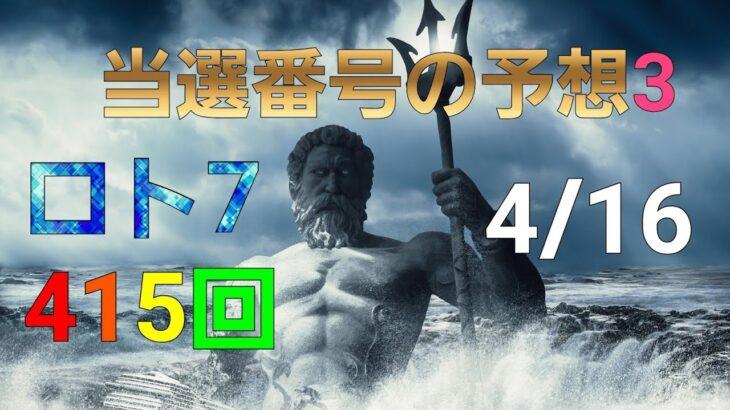 日本 LOTTO7(415回)当選番号の予想3. ロト7 4月16日(金曜日)対応ロト7攻略法3。悩まずにただ1回を提案します! 300円の幸せ^^