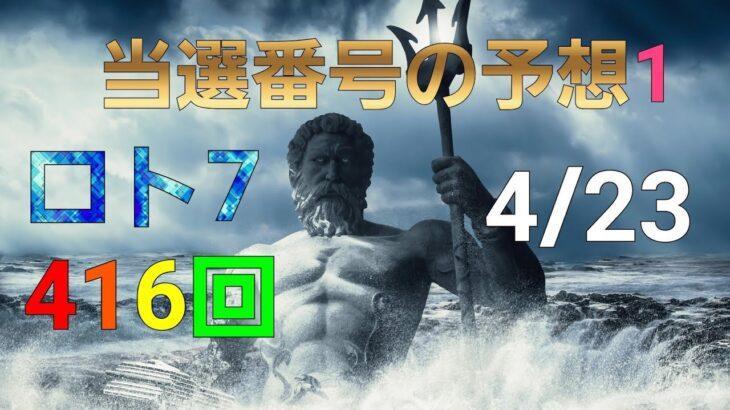日本 LOTTO7(416回)当選番号の予想1. ロト7 4月23日(金曜日)対応ロト7攻略法1。悩まずにただ1回を提案します! 300円の幸せ^^