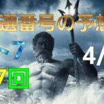 日本 LOTTO7(417回)当選番号の予想1. ロト7 4月30日(金曜日)対応ロト7攻略法1。悩まずにただ1回を提案します! 300円の幸せ^^