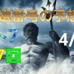 日本 LOTTO7(417回)当選番号の予想2. ロト7 4月30日(金曜日)対応ロト7攻略法2。悩まずにただ1回を提案します! 300円の幸せ^^
