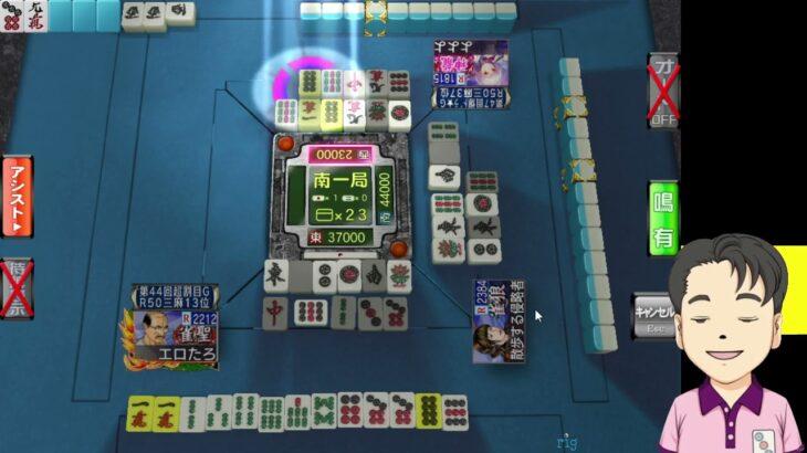 (2252)  ギャンブル卓で荒稼ぎしてやるぜ!【 ネット麻雀MJ】