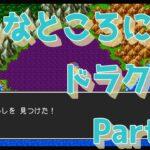 【ロトのしるしとよろいゲット!】 ドラクエⅠ ゲーム実況 Part8