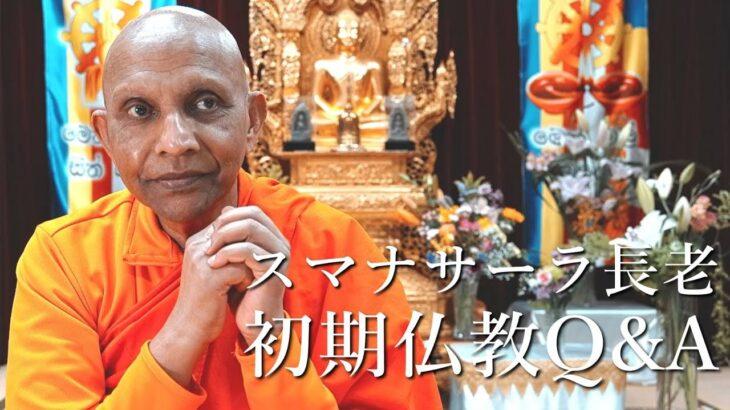 サイコパス診断/草刈りと不殺生/ギャンブル依存/説教したがる先輩への対処法・他 スマナサーラ長老の初期仏教Q&A|ブッダの智慧で答えます(22 Apr 2021 ゴータミー精舎からライブ配信)
