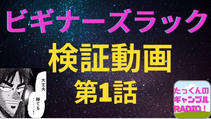 ビギナーズラック検証動画 たっくんのギャンブルRADIO!!