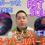 ROTO GRIP RST X-1 SQUAD【RST X-1スクワッド】あの大人気RST X-1の第2弾がパールバージョンにて登場!!【キレすぎ注意!】