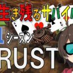【RUST】ギャンブルは恐ろしい・・・('ω') #25【リアルマインクラフト】