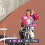 オッズパーク杯SG第40回オールスター・オートレース2日目・予選、やっぱり上和田は要注意だ! 第35回覇者・青山周平(伊勢崎31期)が1着入線で準々決勝戦進出!