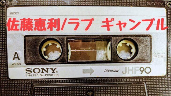 佐藤恵利/ラブ・ギャンブルSONY JHF90カセットテープ