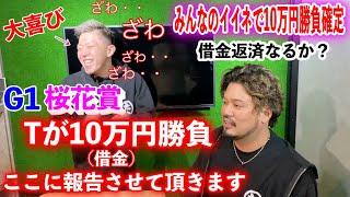 【ギャンブル】借金男Tが競馬【桜花賞】10万円勝負することになりましたのでその報告。