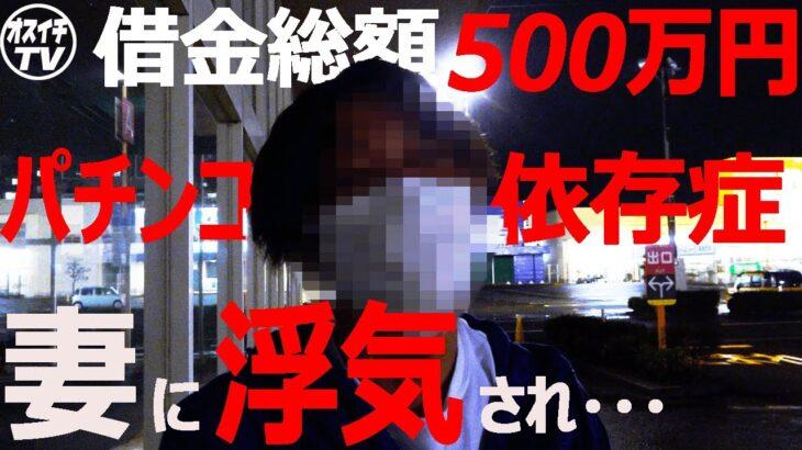 ギャンブル依存症 借金総額500万円のパチンカス/嫁に浮気され/底辺/パチンコ パチスロ/オスイチTV/パチ録