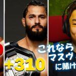 【UFC】ウスマン対マスヴィダルのオッズがヤバ過ぎる!