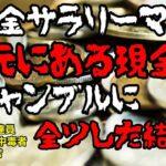 【借金】【競艇】Uber配達員、ギャンブル中毒者の日常 #7 【給料全ツ】
