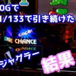 【ギャンブルVlog#5】ジャグラーでBIGが異常に引ける日