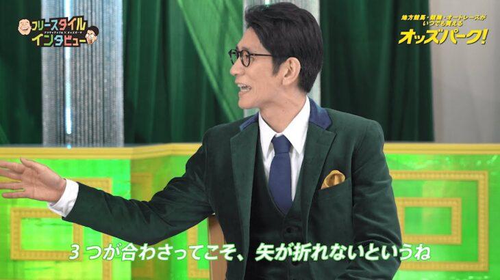 「オッズパーク」WEBCMフリースタイルインタビュー篇30秒1