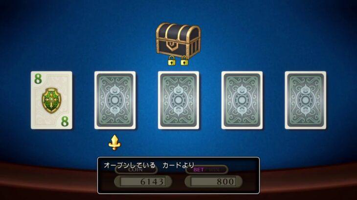 [飲酒ドラゴンクエストXI過ぎ去りし時を求めてS]ひたすらギャンブル