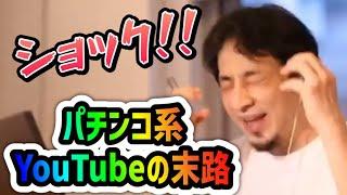 【ひろゆき】ギャンブル系YouTuberがヤバい【切り抜き/論破】