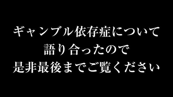 ギャンブル依存症YouTuberの対談【前編】