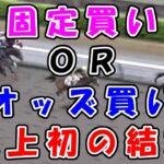 【競馬攻略】固定買いorオッズ買い 史上初の結末!? 2021.4/17 中山競馬 阪神競馬 新潟競馬 JRA