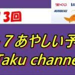 【ロト7】 第413回ロトセブン予想動画 【春爛漫】