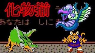 【俺得ゲーム実況】ロトの伝説を体感せよ【ファミコン&スーパーファミコン ドラゴンクエストⅠⅡⅢ】