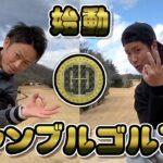 【ギャンブルゴルフ⁉】ストローク&ニアピン対決!!見てれば思わず笑っちゃう⁉