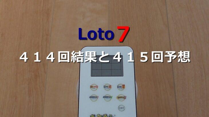 【ロト7】414回結果と415回予想♪