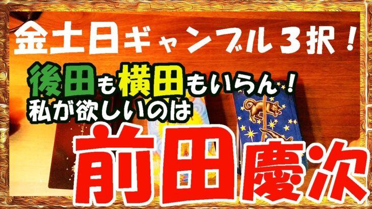 【🎯✨💰ギャンブル運🎯✨💰】週末金土日ギャンブル3択!#タロット, #オラクルカード,#タロットリーディング,#ギャンブル運,#パチンコ,