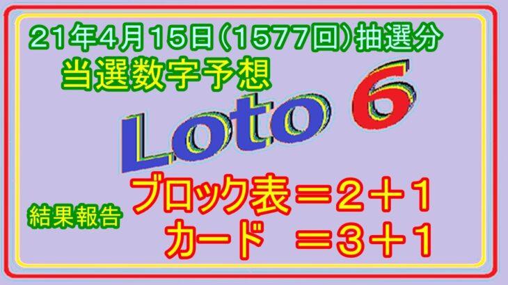 #ロト6 #21年4月15日(1577回)抽選分当選数字予想、前回結果分析