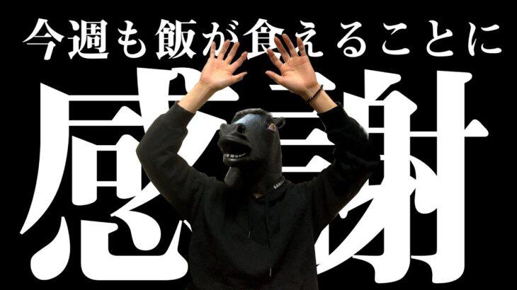 【ギャンブル依存症】なけなしの給料で単勝勝負!!【競馬】