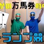 【トランプ競馬】ザ・ギャンブル!当たれば万馬券確定!?衝撃の買い目連発!!