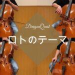 ドラゴンクエスト『ロトのテーマ』をチェロで弾いてみた【くろ】