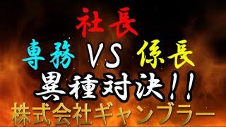 ギャンブル異種対決!!