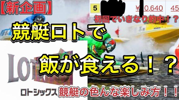 【新企画・競艇ロト】平日、日中仕事の方にオススメのボートレースの賭け方。