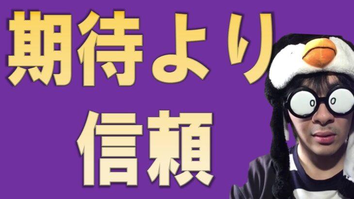 【人間関係】「期待してる」はギャンブルの素!期待より考えたい幸せの方法!(自分用動画)