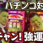 【豪運】二人の社長がギャンブルで勝負!建設業経営者が因縁の対決!!1万円勝負で勝つのはどっちだ!